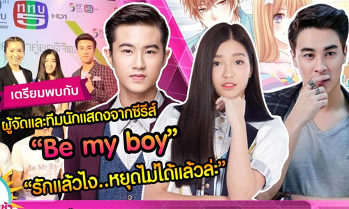 Be my boy the series